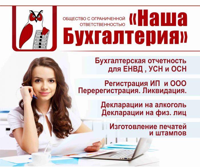 Услуг регистрация ооо ип перерегистрация ооо украина электронная отчетность налоговая