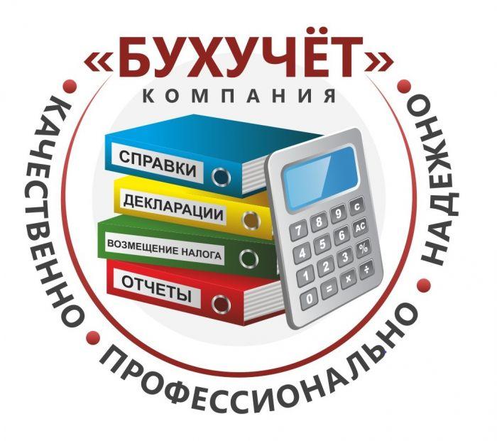 Бухгалтерские услуги в г пенза ип на осно нулевая отчетность